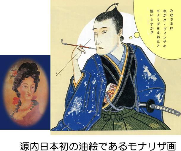 源内コード 源内日本初の油絵であるモナリザ画